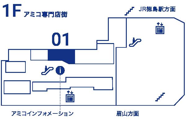 アミコ1階専門店街のフロアマップ。01はエスカレーターやアミコインフォメーションの前、北側にある。