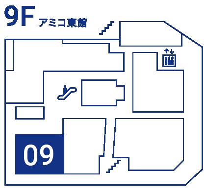 アミコ9階東館のフロアマップ。09 コワーキングスペースは建物南東の角。